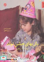 بازیهای جشن تولد (از 4تا10 سالگی)