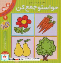 حواستو جمع کن 9 (آموزش مفاهیم علوم،شناخت و طبقه بندی گیاهان)
