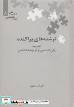 نوشته های پراکنده (دفتر سوم:زبان شناسی و ترجمه شناسی)،(نگین های زبان شناسی 8)