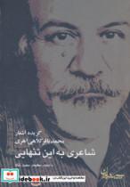 شاعری به این تنهایی (گزیده اشعار محمدباقر کلاهی اهری)