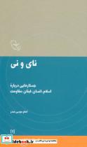 نای و نی:جستارهایی درباره اسلام،انسان،لبنان،مقاومت (در قلمرو اندیشه امام موسی صدر 1)