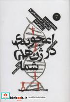 اعجوبه ای در ژن های شما (طب اپی ژنتیک و زیست شناسی نوین هدف)