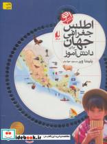 اطلس جغرافی جهان (برای دانش آموز)،(گلاسه)