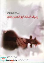ردیف استاد ابوالحسن صبا (دوره های ویولن)