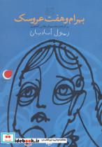 قصه های شب یلدا 2 (بهرام و هفت عروسک)،(برگرفته از هفت پیکر)