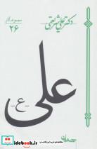 علی (مجموعه آثار26)