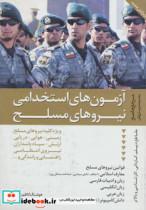 مرجع جامع مجموعه پرسش های آزمون های استخدامی نیروهای مسلح