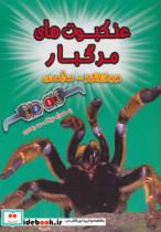 عنکبوت های مرگبار (هیجان انگیز،سه بعدی)،(گلاسه)