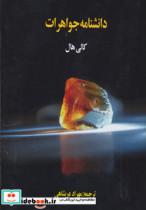 دانشنامه جواهرات (گلاسه)