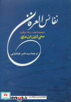 نفائس العرفان (مجموعه 7 رساله عرفانی)،(مجموعه آثار ابن عربی 7 )