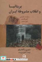 بریتانیا و انقلاب مشروطه ایران (سیاست خارجی،امپریالیسم،اپوزیسیون)