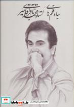 سیاه قلم های استاد محمدباقر آقامیری (2زبانه،گلاسه،باقاب)