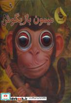 چشم های زعفرانی 1 (میمون بازیگوش)،(گلاسه)