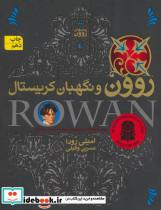 رمان های روون 3 (روون و نگهبان کریستال)