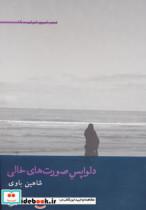دلواپس صورت های خالی (شعر امروز ایران14)