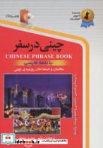 چینی در سفر،همراه با سی دی (صوتی)