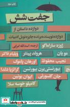 جفت شش (دوازده داستان از دوازده نویسنده برنده جایزه نوبل ادبیات)