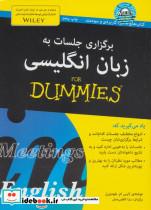 کتاب های دامیز (برگزاری جلسات به زبان انگلیسی)