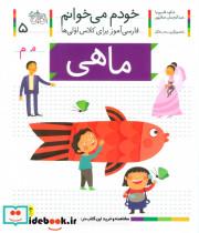خودم می خوانم 5 (فارسی آموز برای کلاس اولی ها)،(ماهی)