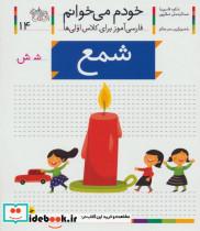 خودم می خوانم14 (فارسی آموز برای کلاس اولی ها)،(شمع)