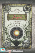 شش گانه اسرار نیکولاس فلامل جاودان 6 (افسونگر)
