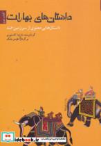 داستان های بهارات  (کتاب دوم:داستان هایی معنوی از سرزمین هند)