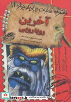 دفترچه خاطرات چارلی کوچولو11 (آخرین رویارویی)