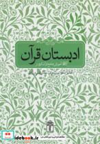 ادبستان قرآن (آموزش جامع قرآن کریم شامل:خواندن،درک معنا و تدبر در آیات)