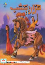 شب 2:اسب چوبی (گنجینه ارزشمند ادبیات فارسی)