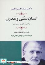 معارف اسلامی 3 (انسان سنتی و مدرن در اندیشه دکتر حسین نصر)