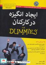 کتاب های دامیز (ایجاد انگیزه در کارکنان)