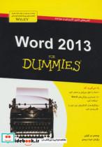 کتاب های دامیز (ورد 2013)