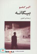 بیگانه (ادبیات جهان120)