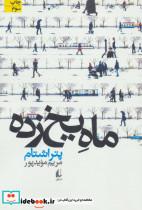 ادبیات امروز،مجموعه داستان44 (ماه یخ زده)