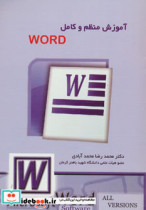 آموزش منظم و کامل ورد (WORD)
