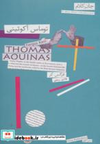 جان کلام15 (توماس آکوئینی)