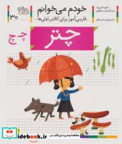 خودم می خوانم30 (فارسی آموز برای کلاس اولی ها)،(چتر)