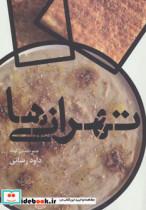 تهرانی ها (چند داستان کوتاه)