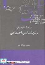 فرهنگ توصیفی زبان شناسی اجتماعی (فرهنگنامه های زبان شناسی 3)