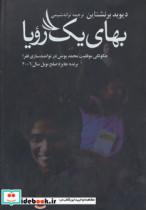 بهای یک رویا (چگونگی موفقیت محمد یونس در توانمندسازی فقرا)