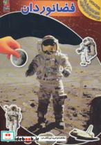 فضانوردان،همراه با برچسب (اکتشاف فضا 1)