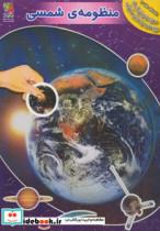 منظومه ی شمسی،همراه با برچسب (اکتشاف فضا 2)،(گلاسه)