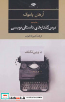 با و بی تکلف:درس گفتارهای داستان نویسی (ادبیات مدرن جهان،چشم و چراغ 1)