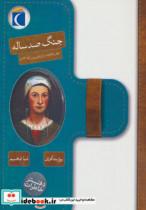 جنگ صد ساله (دفتر خاطرات ژان لوتورنور (1418))