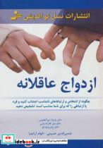 ازدواج عاقلانه (چگونه از اشخاص و ارتباط های نامناسب اجتناب کنید...)
