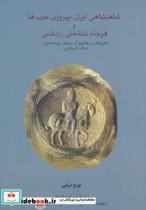 شاهنشاهی ایران،پیروزی عرب ها و فرجام شناختی زردشتی (تاریخ فارس و فراسوی آن در پایان دوره باستان)