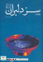 روایت سر دلبران (بازجست زندگی و تجارب تاریخی مولانا در مثنوی)