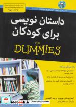 کتاب های دامیز (داستان نویسی برای کودکان)