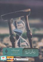 زمان لرزه