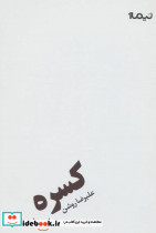 کسره (پازل شعر امروز)